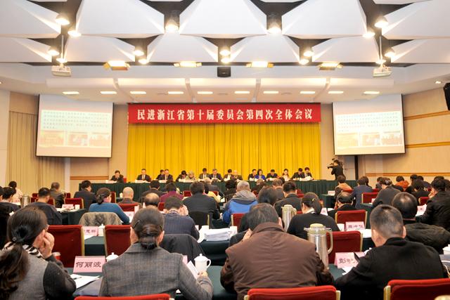 (圖)民進浙江省第十(shi)屆委員(yuan)會第四次全體會議在杭召開