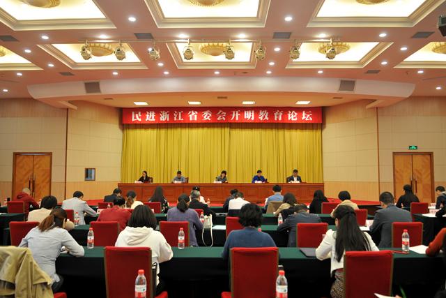 (圖)民進浙江省委會第四屆開明教育論壇在杭舉辦(ban)