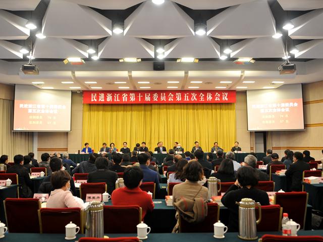 (圖)民進浙江省第十(shi)屆委員(yuan)會第五次全體會議在杭召開