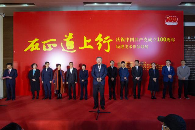 """(圖)""""在正(zheng)道上(shang)行——慶祝中國共產黨成立100周年民進美術作品聯展""""在嘉興開幕"""